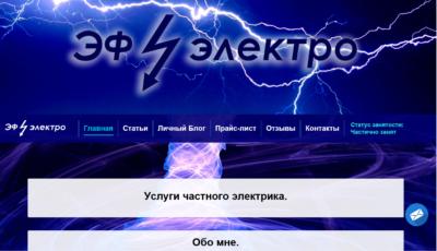 эф-электрик