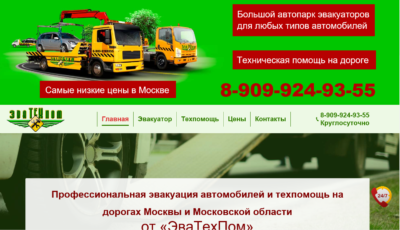 эвакуатор-Москва